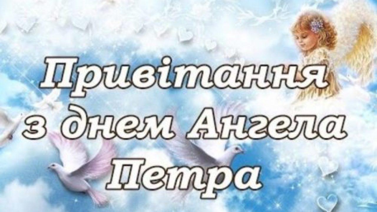 8 Lipnya Den Angela U Petra Znachennya Imeni Sumisnist I Vitannya Ibilingua