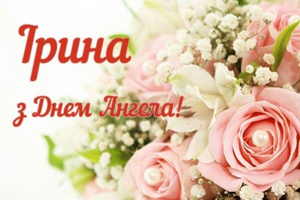 29 квітня – день Ангела у Ірини. Хай доля завжди вам усміхається. Хай Ваш  Ангел вас оберігає, всяке лихо, що йде, відганяє! – iBilingua